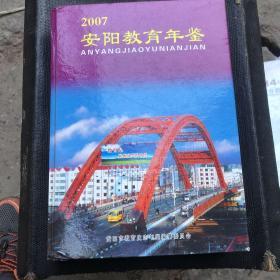 安阳教育年鉴2007年