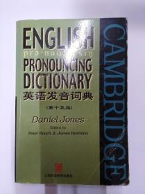 英语发音词典