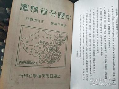 民国老地图、地图册