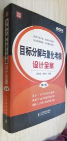 弗布克绩效考核设计与细化全案系列:目标分解与量化考核设计全案(第2版)第二版 孙宗虎 李作学