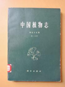 中国植物志 第五十五卷(第一分册)