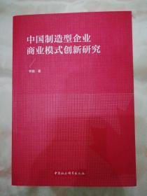 中国制造型企业商业模式创新研究