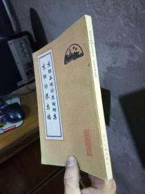 京师五城坊巷胡同集 京师坊巷志稿 1983年一版一印  品好干净