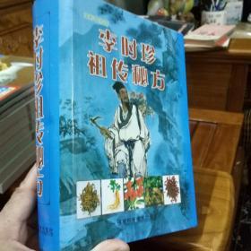 李时珍祖传秘方-精装版,全彩色图谱