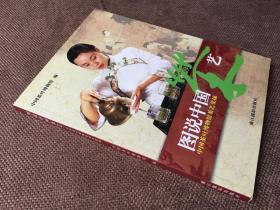 图说中国茶艺——中国茶叶博物馆茶艺集锦