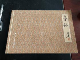 墨迹(乍启典).乍启典中国画精品选两本合售