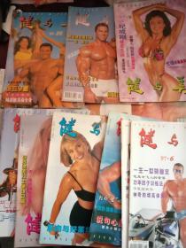 健与美(1997年1—12期)