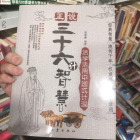 正说三十六计智慧:活学活用中国式计谋
