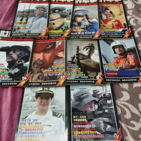 世界军事2005年2,3,4,5,8,9,10,11,12期九本合售。