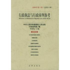 行政执法与行政审判参考(2000年第1辑·总第1辑)