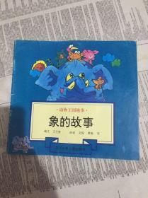 象的故事-动物王国趣事