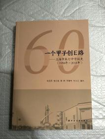 一个甲子创E路---上海市朱行中学校史(1958年~2018年)a