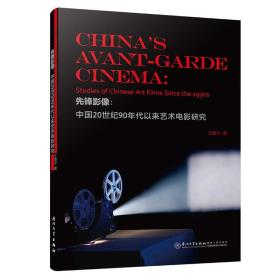 先锋影像:中国20世纪90年代以来艺术电影研究:studies of Chinese art films since the 1990s
