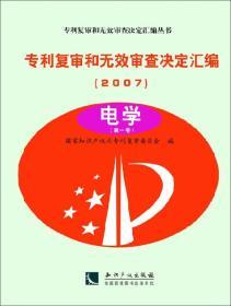 专利复审和无效审查决定汇编(2007):电学(第一卷)