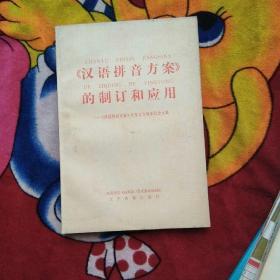 《汉语拼音方案》的制定和应用(实物拍照