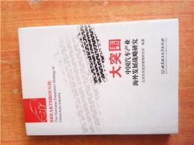 大突围 中国汽车产业海外发展战略研究 精装