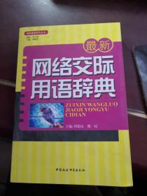 最新网络交际用语辞典