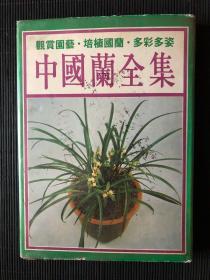 中国兰全集(园艺丛书)