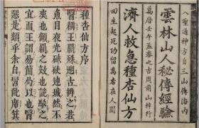 种杏仙方--260面(只售黑白复印本)