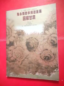 陈永锵助学捐赠画展回报甘肃 陈永锵签名