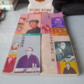 叶永烈自选集《毛泽东之初》《江青传》《张春桥传》《新中国沉重的一幕》(共四册)