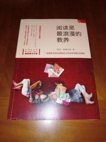 阅读是最浪漫的教养:一位教养专家给双胞胎女儿的32份浪漫生活清单
