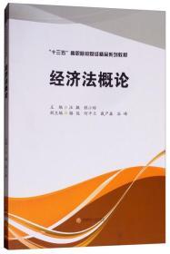 二手正版经济法概论汪飙西南财经大学出版社9787550435117