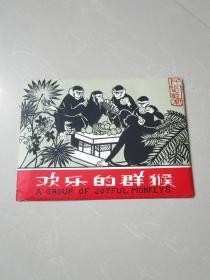 早期老剪纸民间剪纸:欢乐的群猴 封套装10张全 剪纸艺术收藏