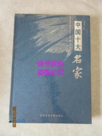 中国十大名家——香港著名画家林炫荣签赠本