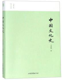 名家小史--中国文化史(图文版)