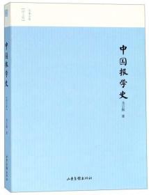 中国报学史(图文版)/名家小史