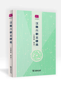 汉魏六朝文精选(名选新刊)