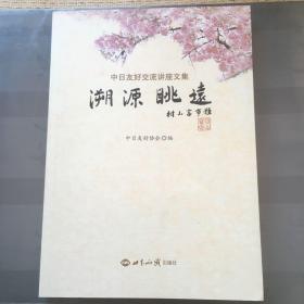 溯源眺远:中日友好交流讲座文集