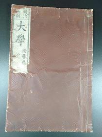 明治新刻  大学 (· 木刻本 ·1册)·【货号A030】