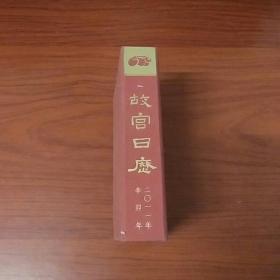 """《故宫日历2011年 》""""北京方嘉彩印公司 敬赠"""""""