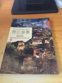 西江苗寨-走进中国少数民族特色村寨丛书