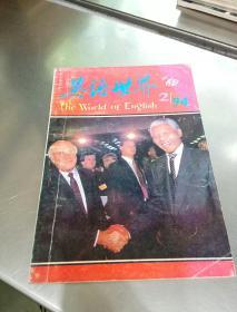 英语世界(1994.2)总第75期