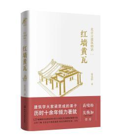 北京古建筑物语一:红墙黄瓦  第一页有样书印章 介意慎拍