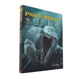 PNSO儿童百科全书:水怪的秘密