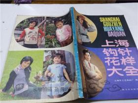 上海钩针花样大全 上海手工艺品总厂编 上海文化出版社 1986年2月 16开平装