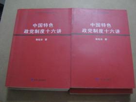 中国特色政党制度十六讲