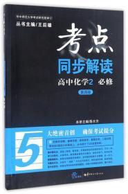 考点同步解读:高中化学2(必修 第4版)