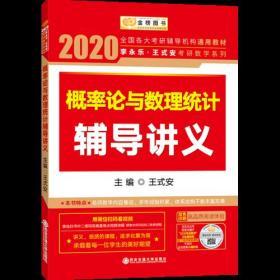 2020考研数学 2020 李永乐·王式安考研数学 概率论与数理统计辅导讲义  金榜图书