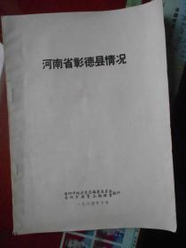 河南省彰德县情况【现已叫安阳市、安阳县 16开 品相好】