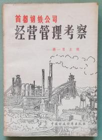 首都钢铁公司-经营管理考察