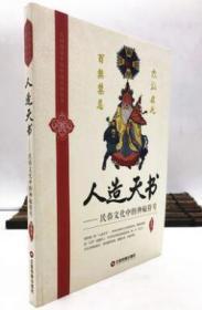 人造天书-民俗文化中的神秘符号 民间图像中的中国民俗丛书 舒惠芳 中国财富出版社