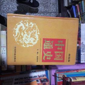 中国通史:图鉴版