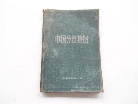 中国分省地图    1960年布面精装本
