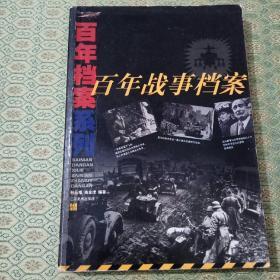 百年战事档案