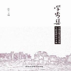 学步集:中国近现代政治思想与制度研究论文集